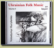 CD: Volodymyr Kurylenko. Ukrainian Folk Music on Bayan. Volume 2